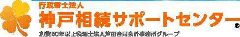 行政書士法人神戸相続サポートセンター